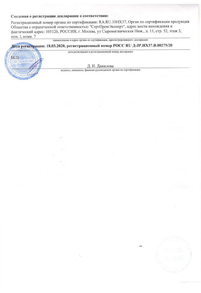Декларация-2