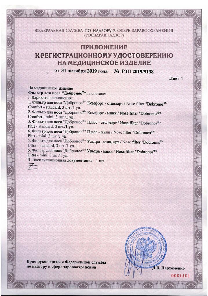 MedicalRegistration2
