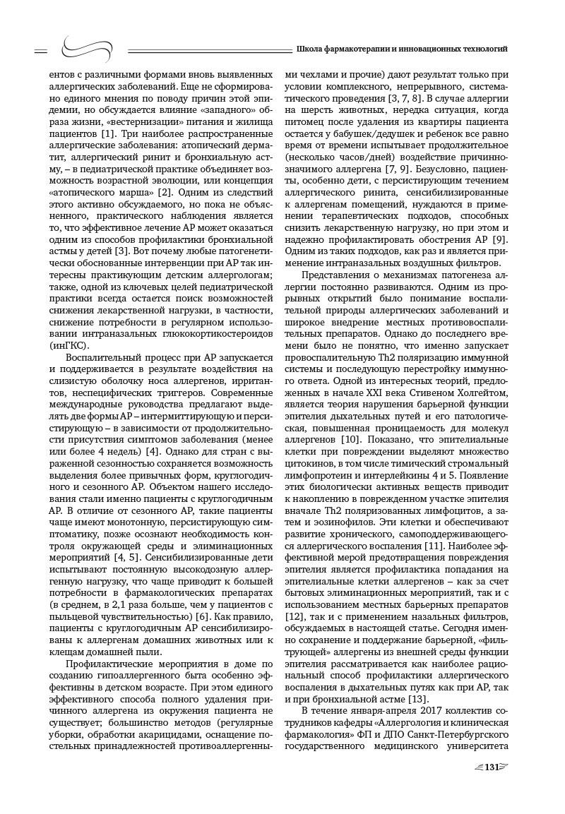 Российская-оториноларингология-2