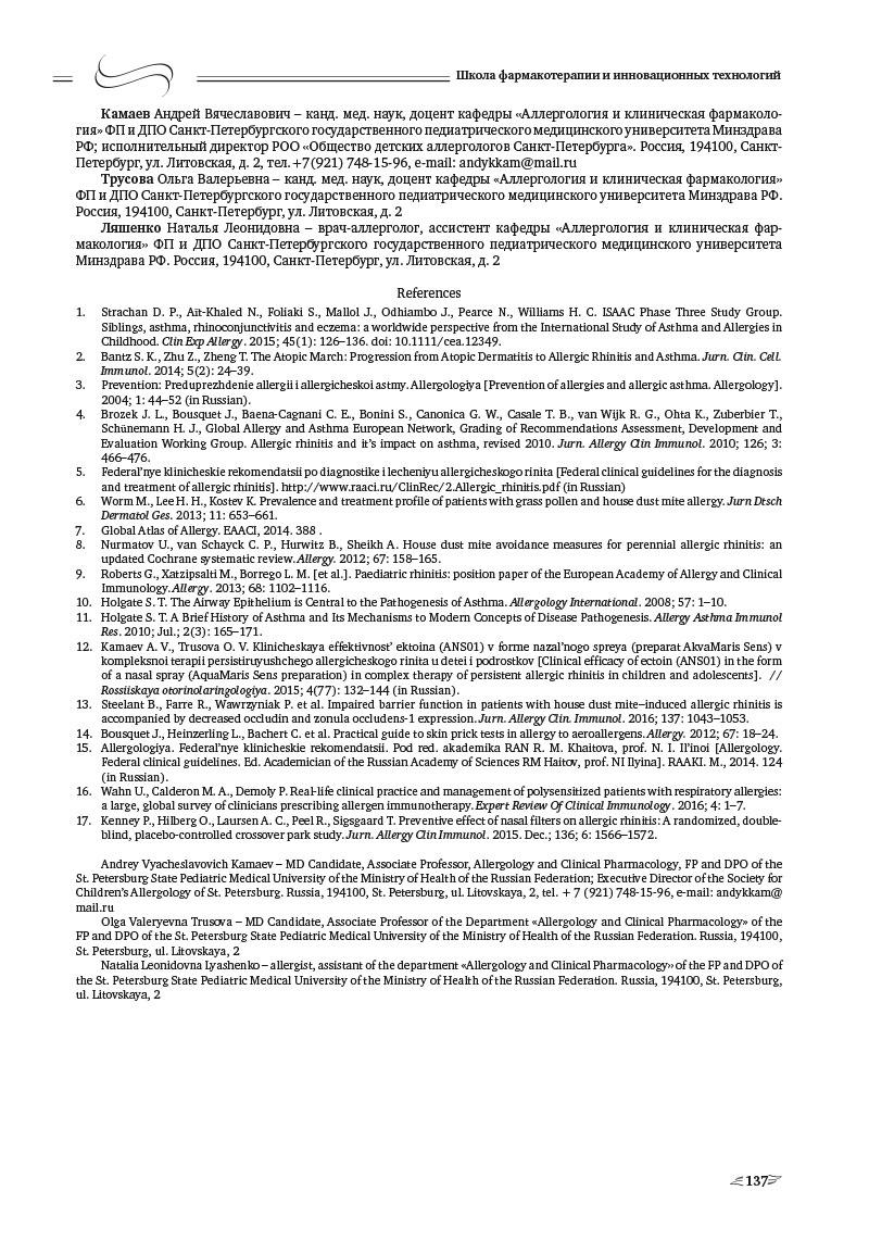 Российская-оториноларингология-8